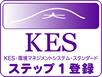 KES ステップ1